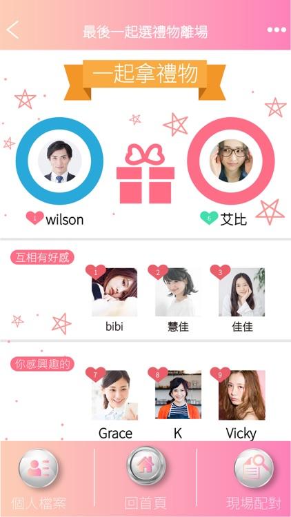 樂交友 screenshot-4