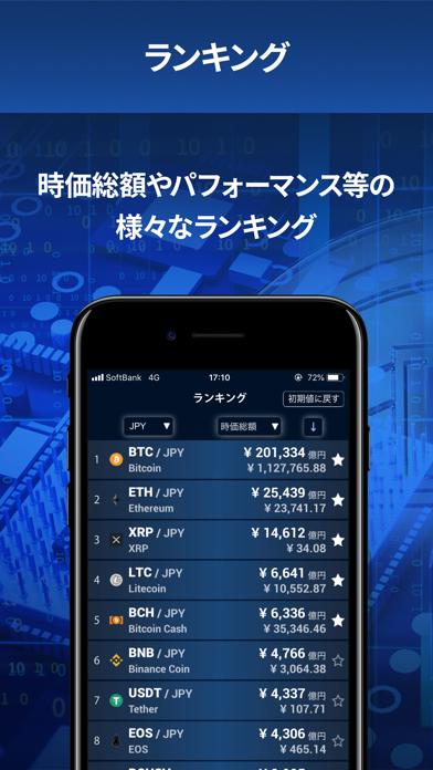My 仮想通貨 ScreenShot2