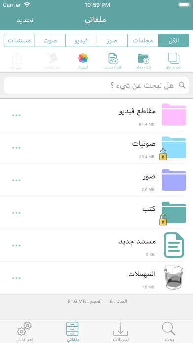 Screenshot for إدارة الملفات in United Arab Emirates App Store