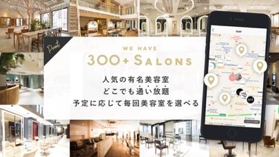 MEZON(メゾン)/美容室通い放題 screenshot four