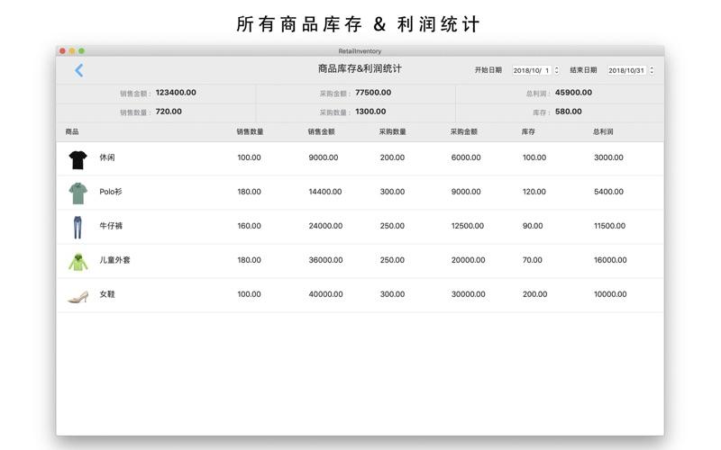进销存管理软件RetailInventory - 进出货管理