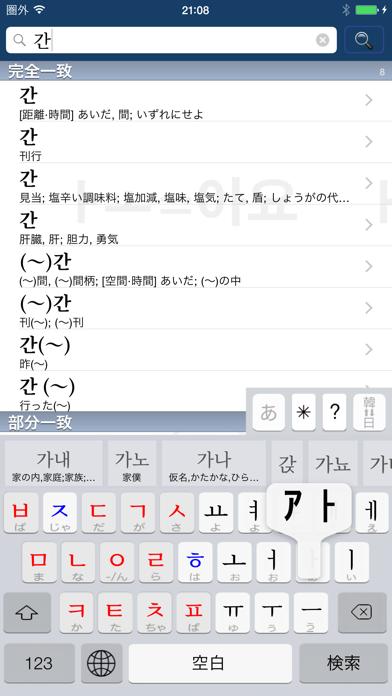 韓国語翻訳辞書 & 拡張キーボードのおすすめ画像2