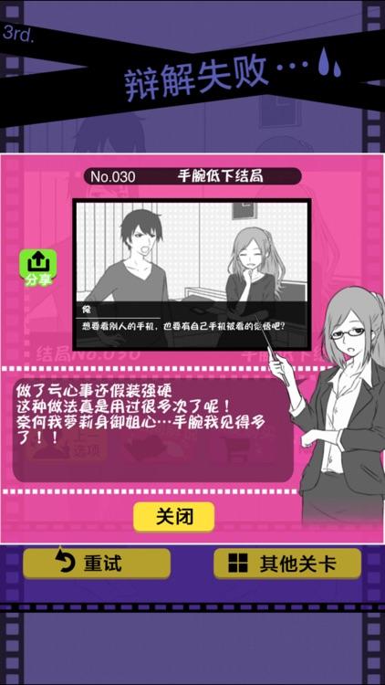 分手回避 screenshot-3