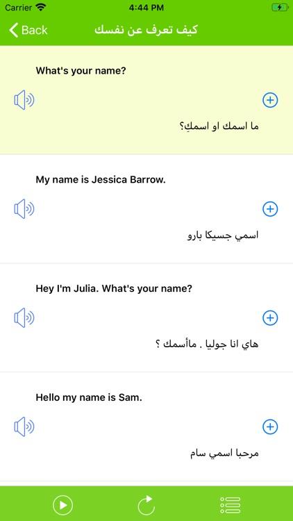 تعلم اللغة الانجليزية screenshot-3