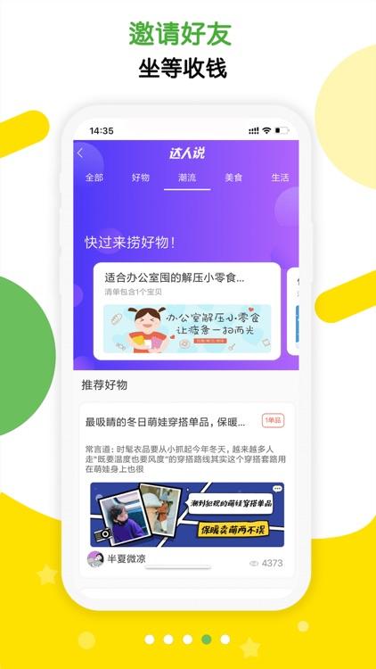 返哇-王子教你购物省钱 screenshot-3