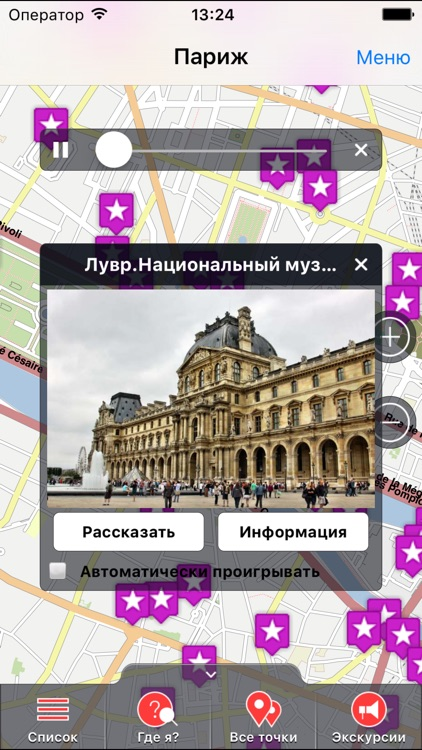 Париж аудио- путеводитель