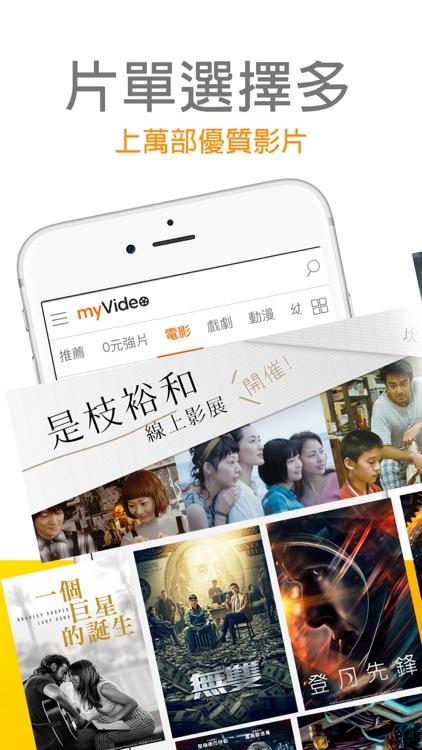 myVideo-電影戲劇動漫直播線上看 screenshot-3