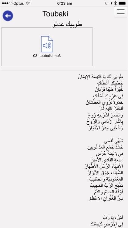 Maronite Daily Readings screenshot-4