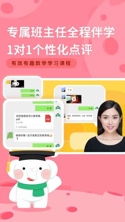 河小象思维-算术思维启蒙 screenshot-4