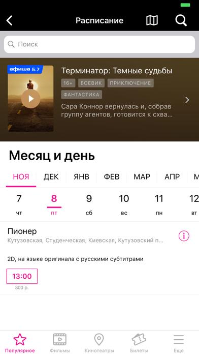 Кинотеатр Пионер для ПК 1