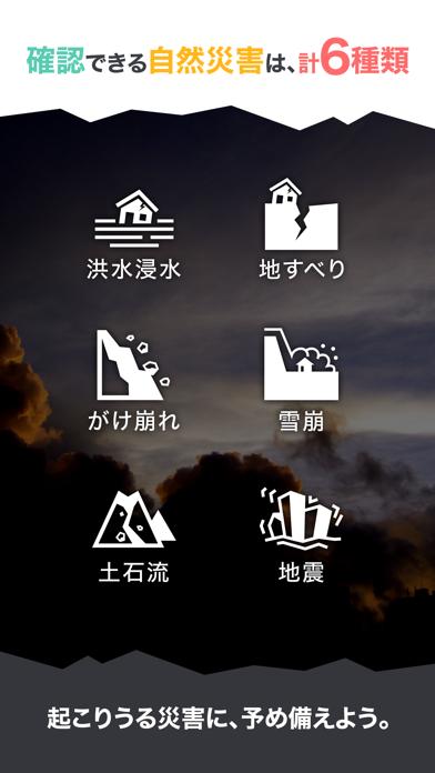 ここ大丈夫? - 自然災害対策アプリのおすすめ画像2