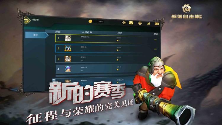 部落自走棋 screenshot-4