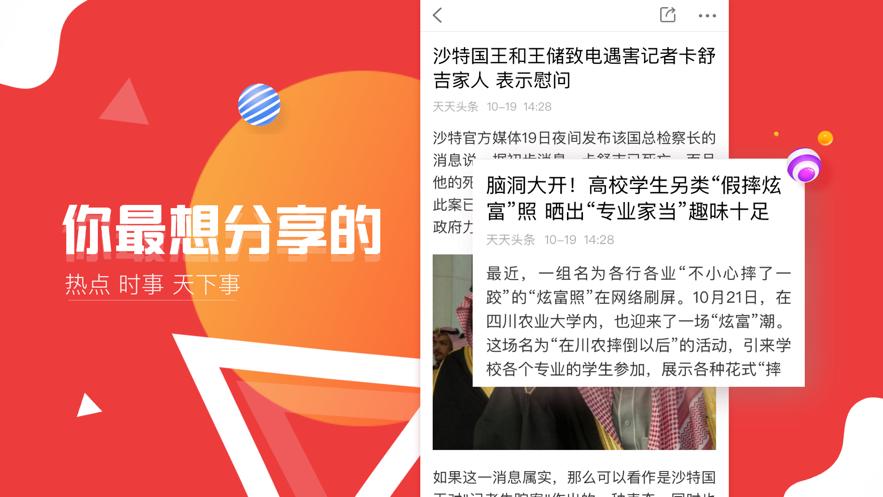 新闻快讯-热点头条新闻阅读平台-3