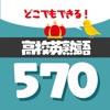英語勉強 - 大学受験に必要な高校英熟語570