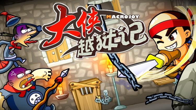 解压游戏 - 逃跑吧大侠 screenshot-0