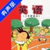 外研版小学英语五年级上册 -课本同步