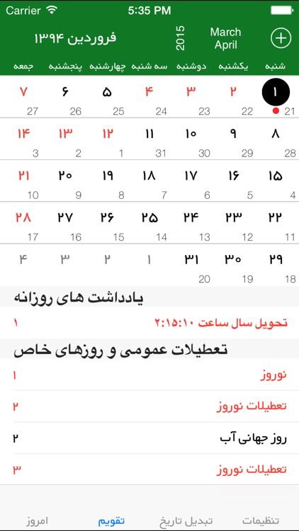 Persian Calendar Pro