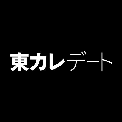 東カレデート 恋活・婚活・マッチングアプリ
