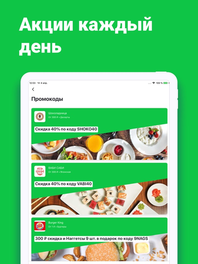4b8ac8069643 App Store: Delivery Сlub – Доставка еды