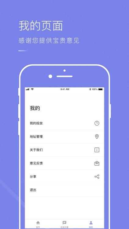 爱回收-业主端 screenshot-4