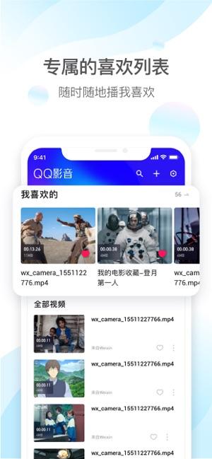 QQ影音on the App Store