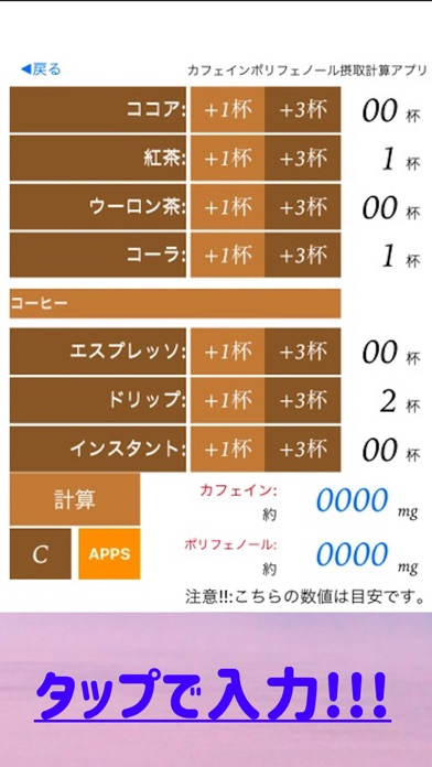 カフェイン ポリフェノール摂取計算電卓のおすすめ画像2