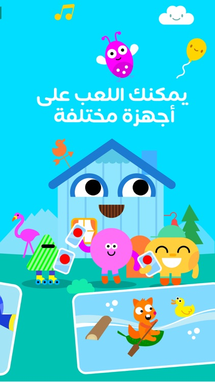 أزيز الأطفال screenshot-3