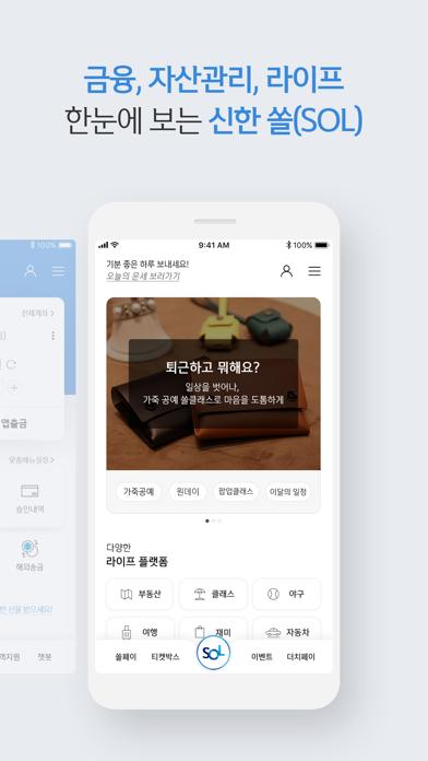 신한 쏠(SOL) – 신한은행 스마트폰뱅킹 screenshot three