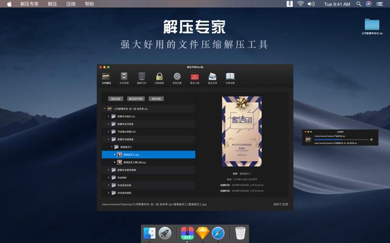 解压专家Pro-ZIP 7Z快速解压和压缩工具 for Mac