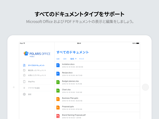 Polaris Office Mobileのおすすめ画像2