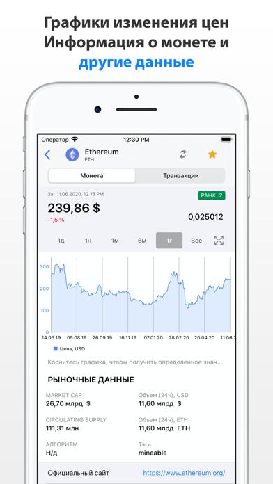Ecoinia - все для криптовалютСкриншоты 2