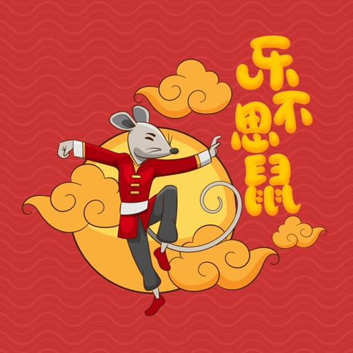 Lunar New Year Rat Stickers