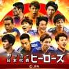 サッカー日本代表ヒーローズ - iPhoneアプリ