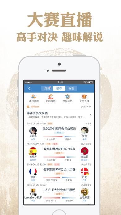 弈客围棋 - 尽享棋路人生 screenshot two