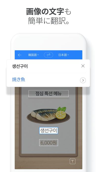 Papago - AI通訳・翻訳のおすすめ画像3