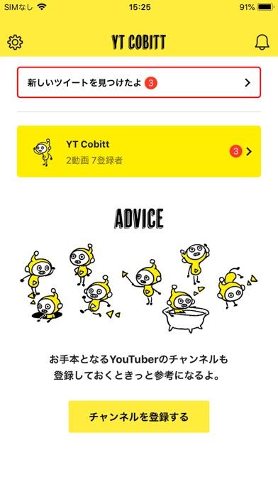 YT Cobitt - YouTuber支援アプリのスクリーンショット3