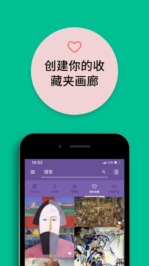 DailyArt 《每日艺术》 App 截图
