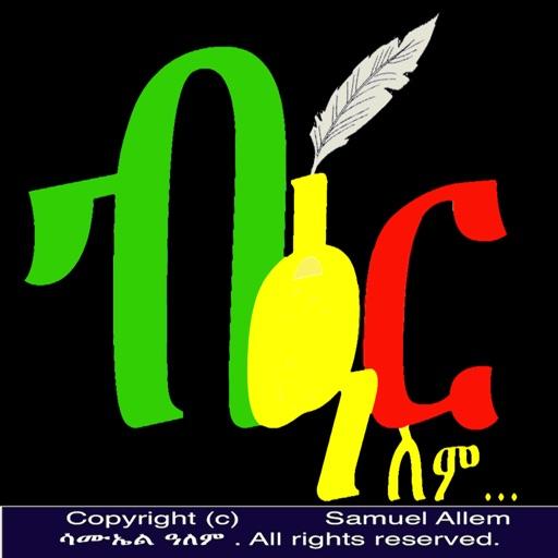 Biir Ethiopic Amharic keyboard
