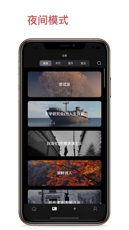 青稞 - 现代诗库 screenshot-6