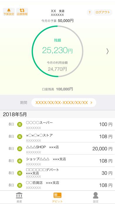 SMBCネットワークアプリ ScreenShot2