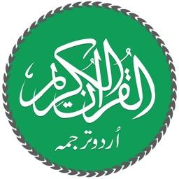 Urdu Quran with Translation