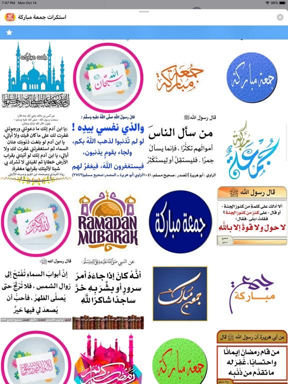 Screenshot #6 pour استكرات جمعة مباركة