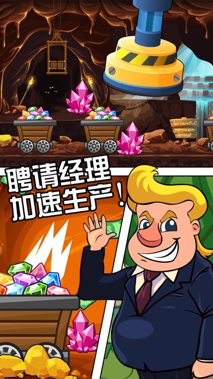 工厂大富豪-模拟经营养成游戏 screenshot-3