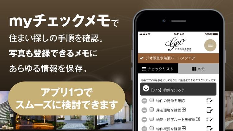 ジオ阪急水無瀬ハートスクエア screenshot-3
