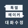 톡썰메이커 (카톡대화수정)