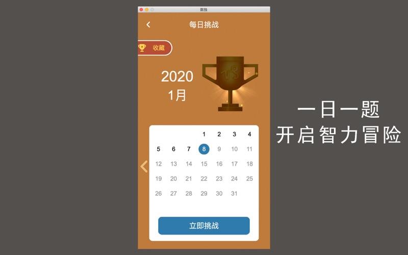 数独—经典数独谜题益智游戏 for Mac