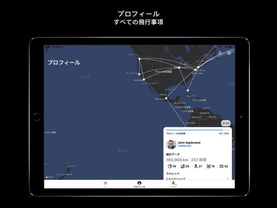 App in the Airのおすすめ画像4