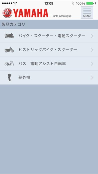 YAMAHA Parts Catalogue ScreenShot0