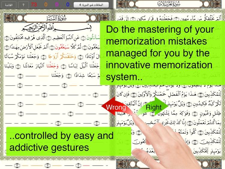 برنامج حفظ القرآن الكريم screenshot-3