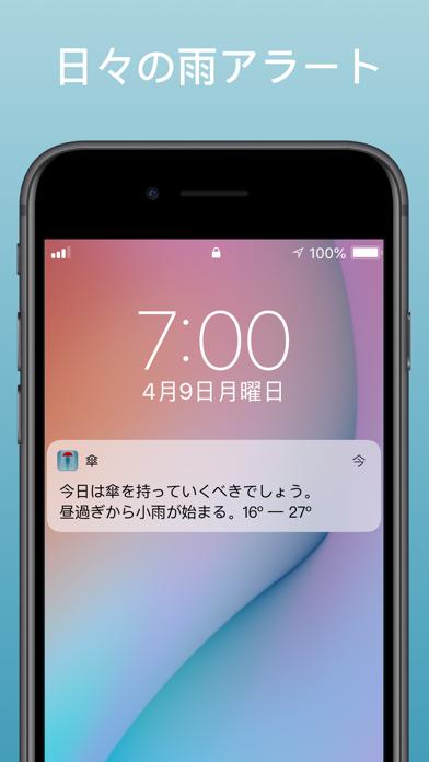 傘 – 日々の雨アラート ScreenShot2